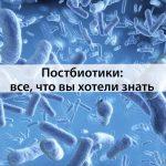 Постбиотики
