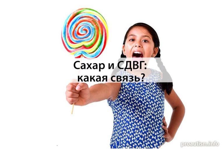 Сахар и СДВГ: какая связь?