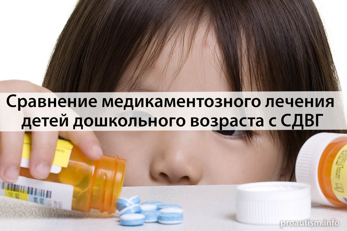 Сравнение медикаментозного лечения детей дошкольного возраста с СДВГ