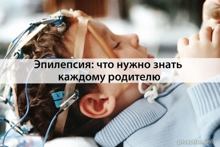 Эпилепсия у детей: пособие для родителей