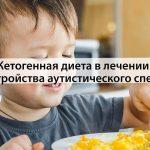 Кетогенная диета в лечении расстройства аутистического спектра