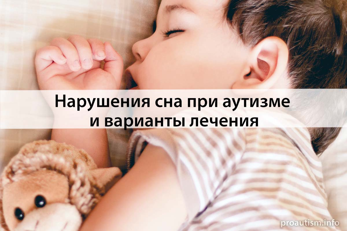 Нарушения сна при аутизме и варианты лечения