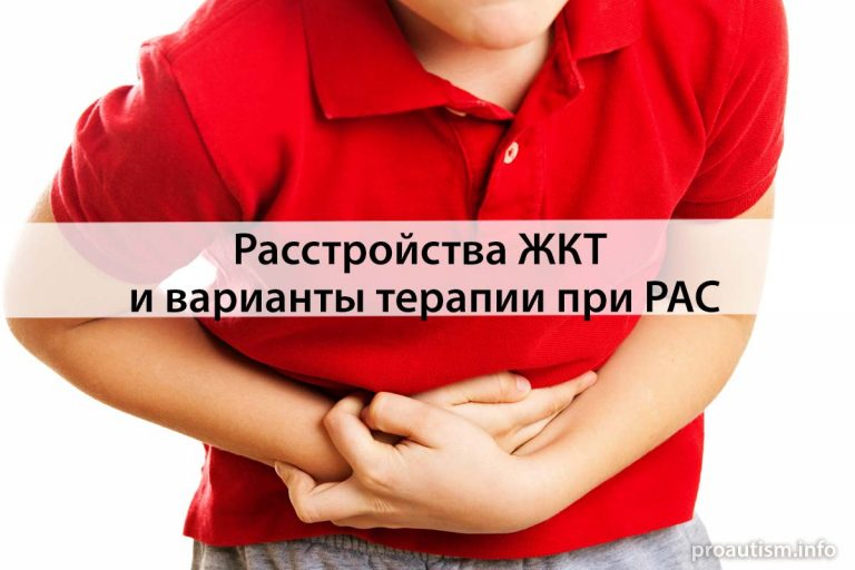 Расстройства желудочно-кишечного тракта и варианты терапии при РАС