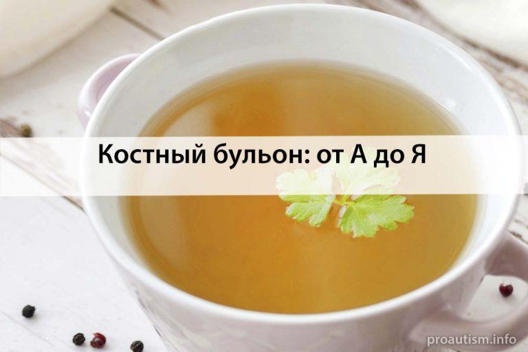 Костный бульон: рецепт, что ценного содержит, полезные свойства