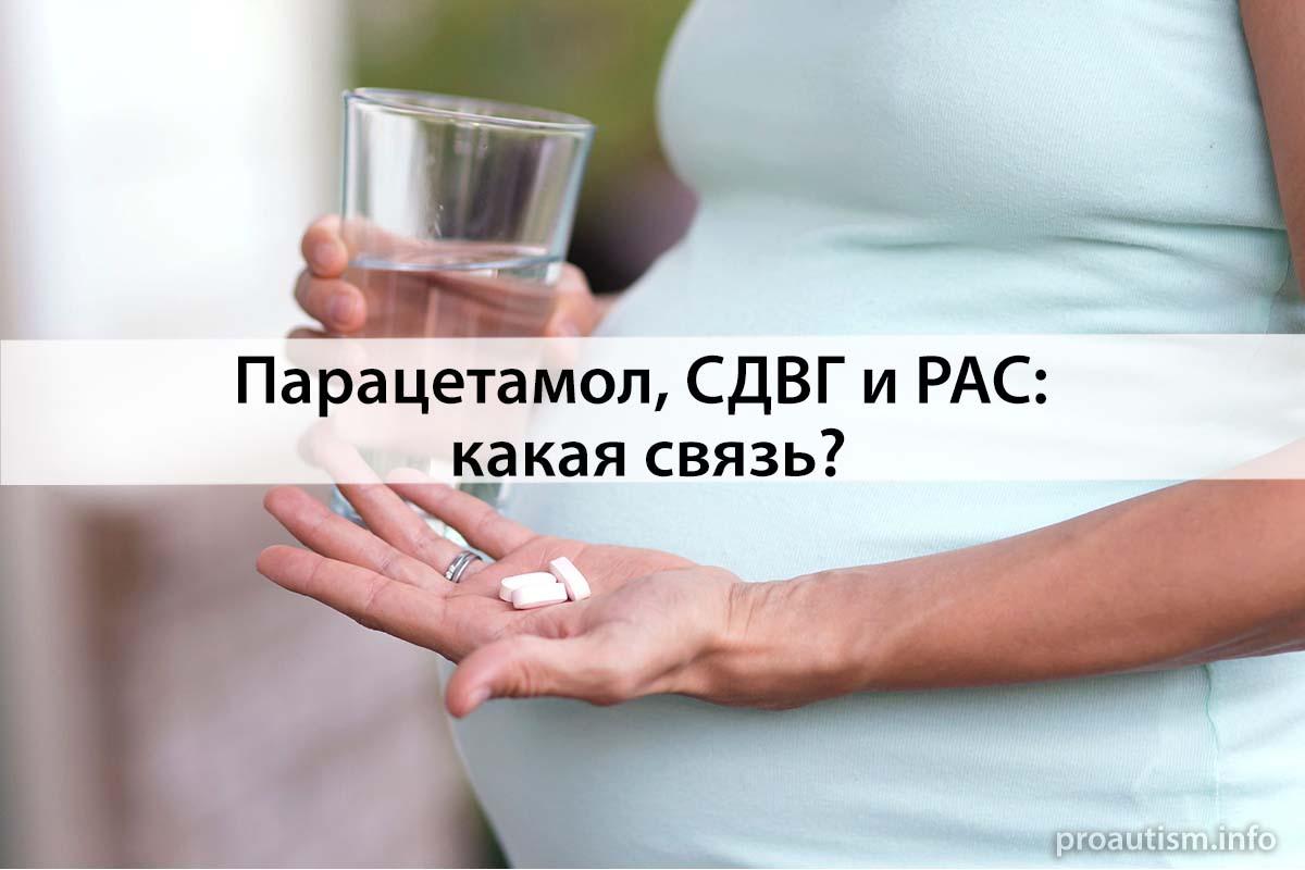 Парацетамол связан с аутизмом и СДВГ при приеме во время беременности